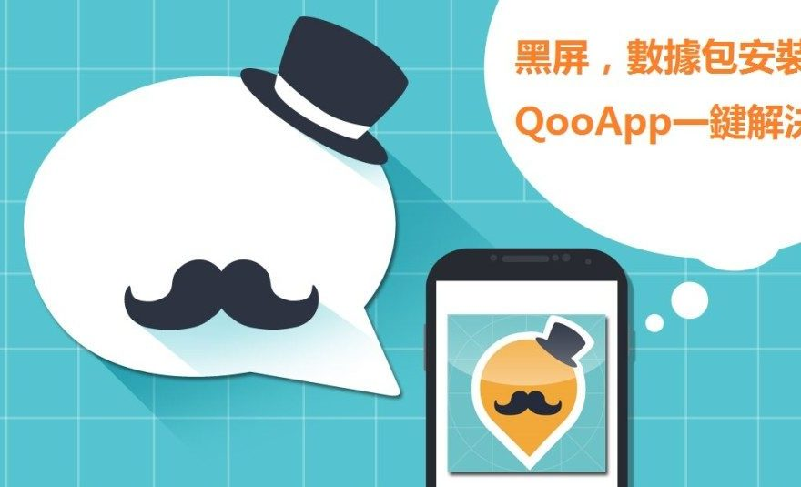 Download-QooApp-Apk-For-Android-OS-2017