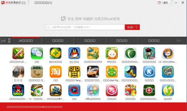 Download-Kuaiyong-For-iOS-10.3.2-10.1.2-Without-Jailbreak